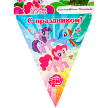 "Гирлянда-флаги ""My little pony"" 3 метра"