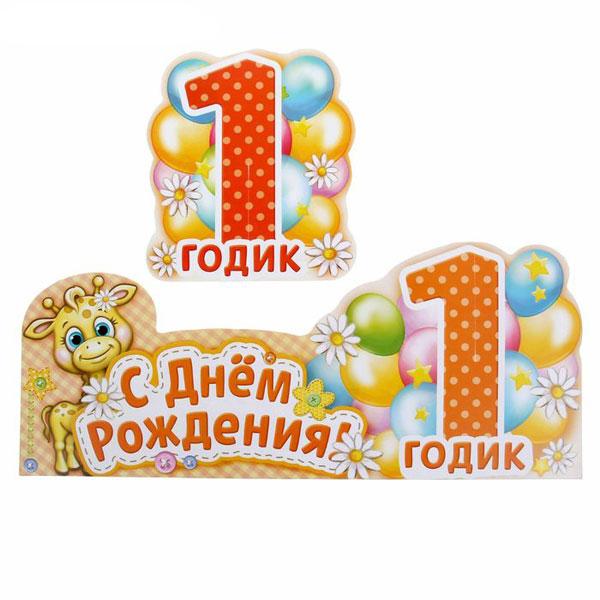 Поздравление своими словами с днем рождения сына 1 годик
