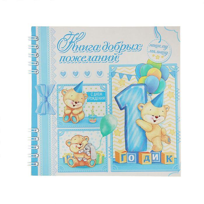 Открытки для пожеланий на годик ребенку, красивой надписью