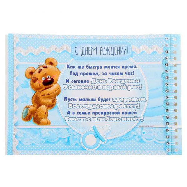 Поздравления с 1 годиком мальчику для родителей открытки 45